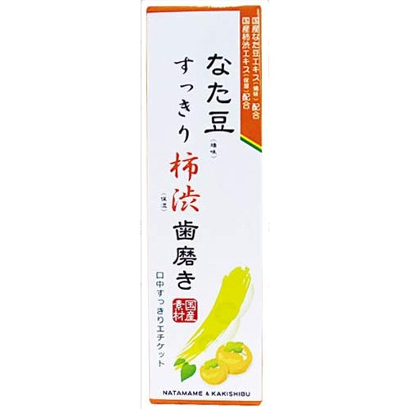 暗くする有益な宿題をするなた豆(矯味)すっきり柿渋(保湿)歯磨き粉 × 5個セット