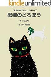 黒猫のどろぼう 黒猫のぼうけん