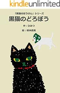黒猫のぼうけん 8巻 表紙画像