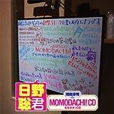 間島淳司のMOMODACHI! CD 日野聡君
