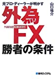 元プロ・ディーラーが明かす外為FX(外国為替証拠金取引)勝者の条件