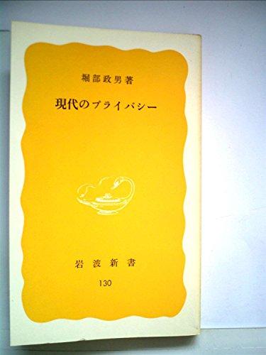 現代のプライバシー (1980年) (岩波新書)