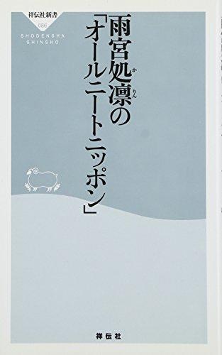 雨宮処凛の「オールニートニッポン」 (祥伝社新書)の詳細を見る
