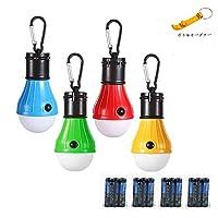 LEDキャンプランタン、[4パック]キャンプ、ハイキング、釣り、ハリケーン、嵐、停電用のポータブル屋外テントライト緊急電球ライト(バッテリーを含む) (複数の色)