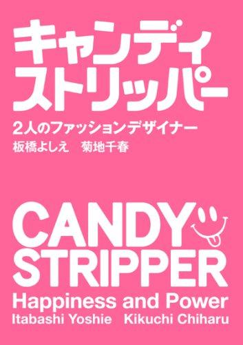キャンディストリッパー 2人のファッションデザイナーの詳細を見る