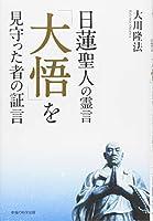 日蓮聖人の霊言 「大悟」を見守った者の証言