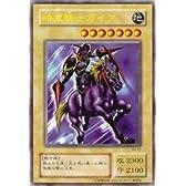 遊戯王カード 暗黒騎士ガイア WJ-01UR