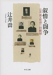 叙情と闘争 辻井喬+堤清二回顧録 (中公文庫)