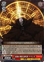 ヴァイスシュヴァルツ/最強の魔法詠唱者 アインズ 【R】 OVL/S62-054R / オーバーロード