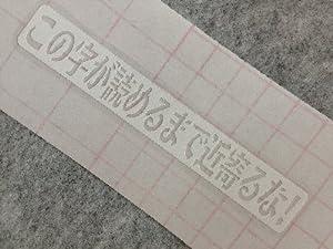 【font-011】この字が読めるまで近寄るな!【1.5x10cm 白】