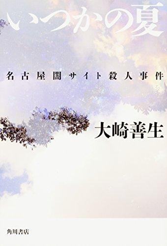 『いつかの夏 名古屋闇サイト殺人事件』人間の卑劣さと高潔さを徹底して描き出す