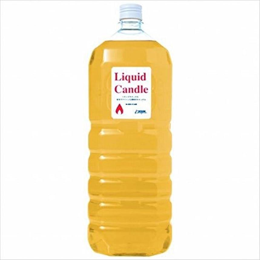 水差しマンハッタン遺伝子カメヤマキャンドル(kameyama candle) リキッドキャンドル2リットル 「 イエロー 」