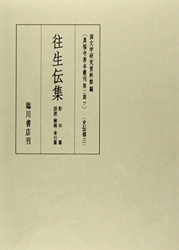 往生伝集 (真福寺善本叢刊 第2期)