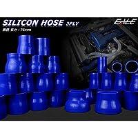 高強度3PLY 異径 60-70Φ 汎用 シリコンホース ブルー SR13