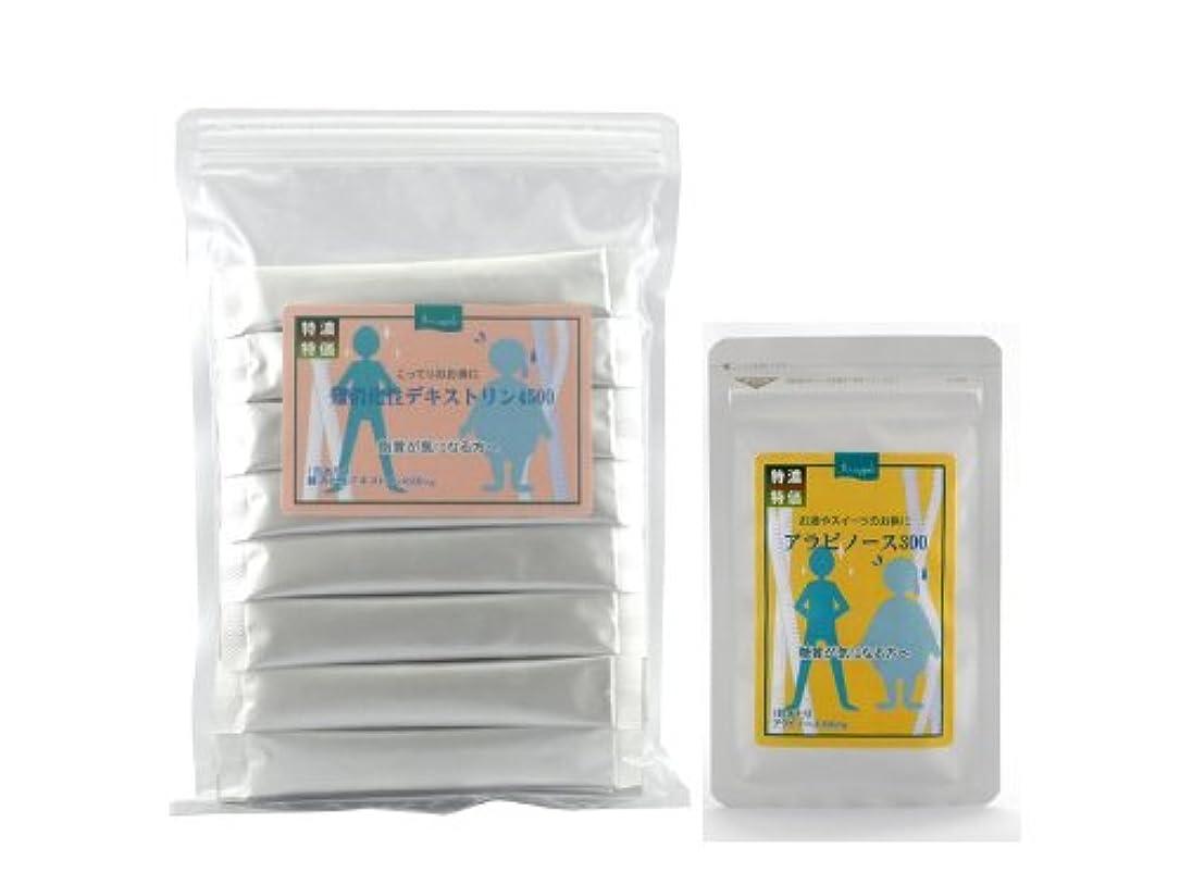 使役溶けるディンカルビルアラビノース300+難消化性デキストリン4500 セット