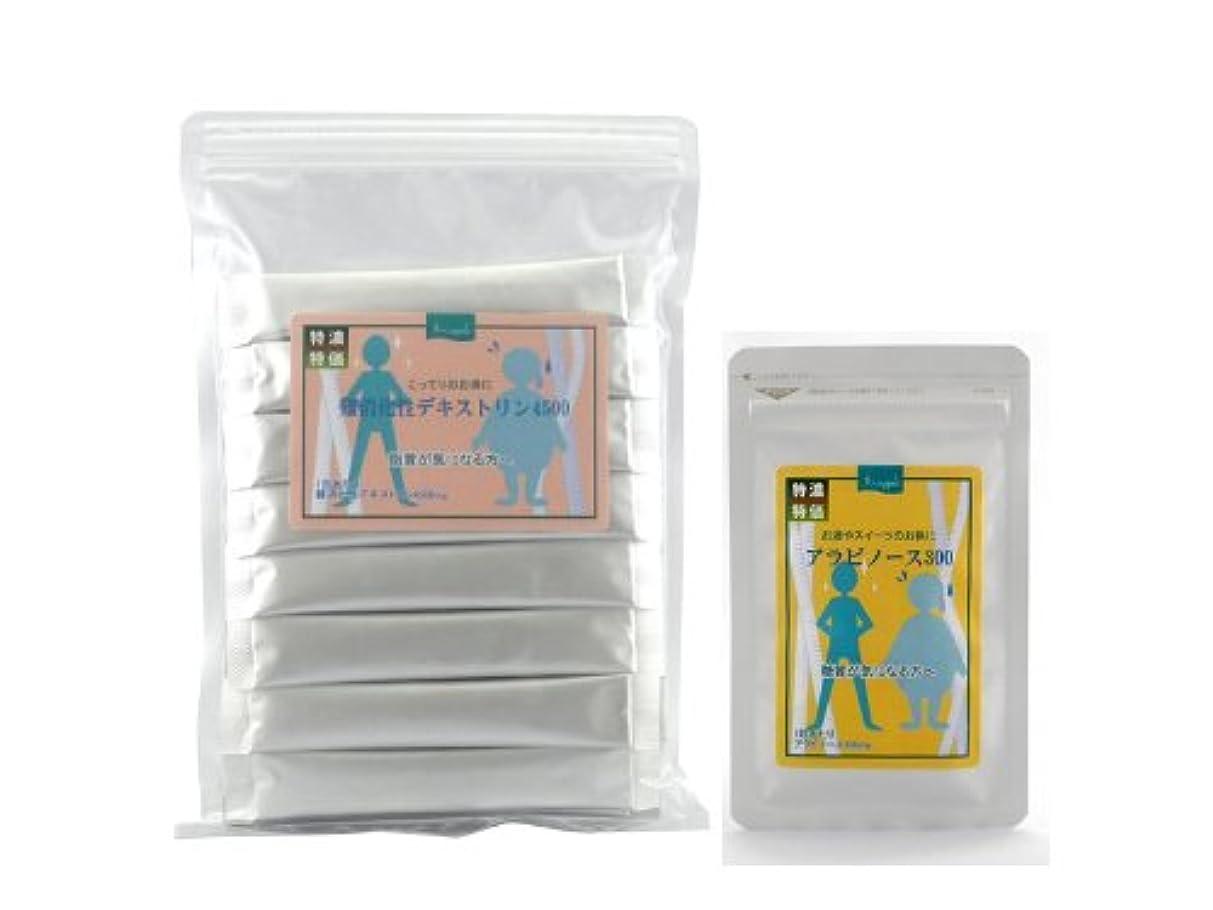 美徳舗装するパラメータアラビノース300+難消化性デキストリン4500 セット