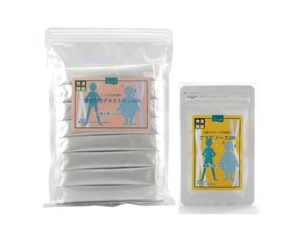 傷つきやすい特許生物学アラビノース300+難消化性デキストリン4500 セット