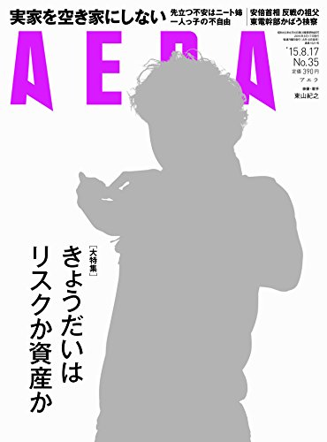 AERA 2015年 8/17 号 [雑誌]の詳細を見る