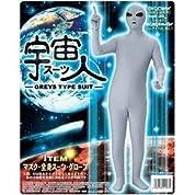 コスプレ 宇宙人スーツ