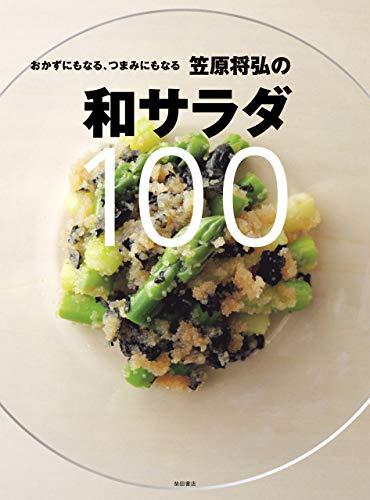 笠原将弘氏の和サラダ100: おかずにもなる、つまみにもなる...