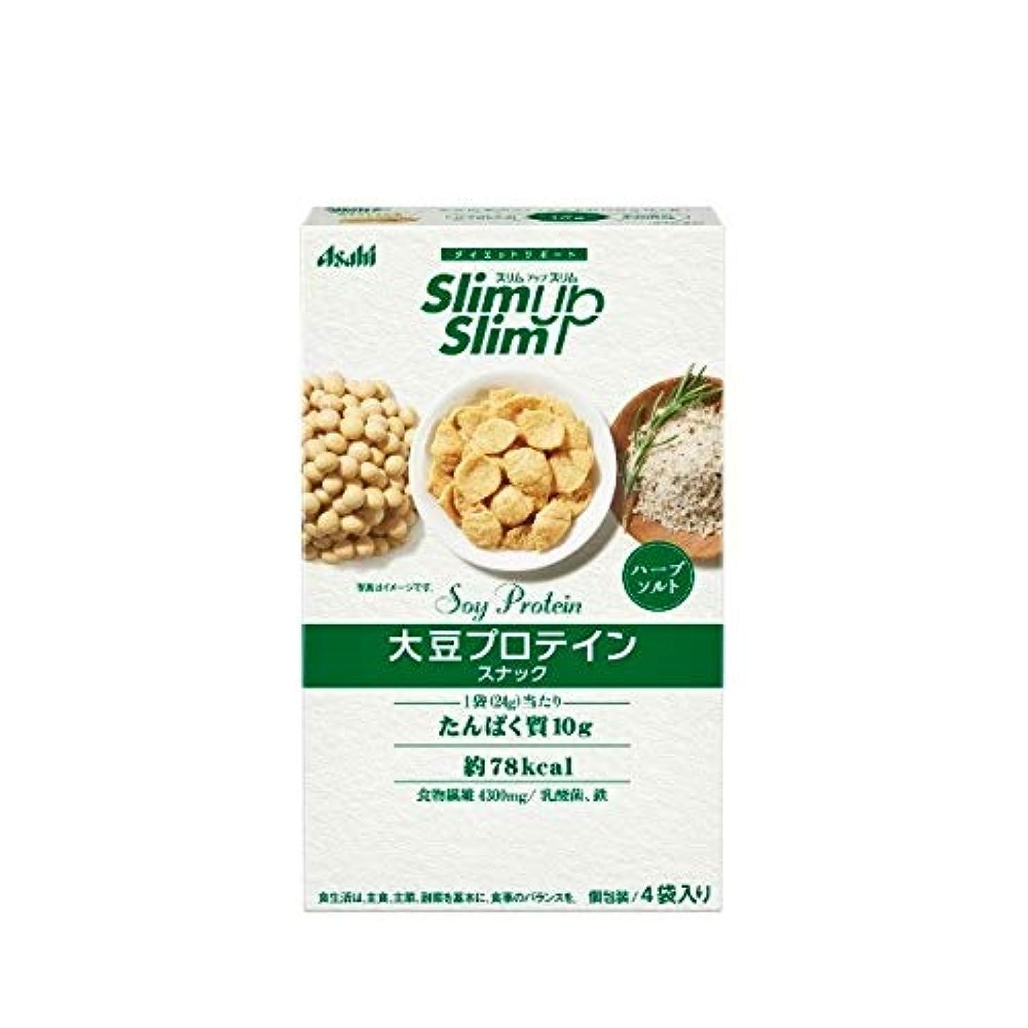 男らしさ殺します宿泊施設アサヒグループ食品 スリムアップスリム 大豆プロテインスナック(ハーブソルト) 80g(20g×4袋)