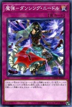 魔弾-ダンシング・ニードル ノーマル 遊戯王 デッキビルドパック スピリット・ウォリアーズ dbsw-jp026