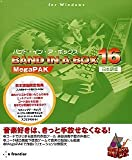 Band-in-a-Box 16 Windows MegaPAK 画像