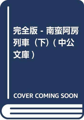完全版 - 南蛮阿房列車(下) (中公文庫 あ 13-9)