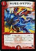 デュエルマスターズ キリモミ・ヤマアラシ(レア)/革命 超ブラック・ボックス・パック (DMX22)/ シングルカード