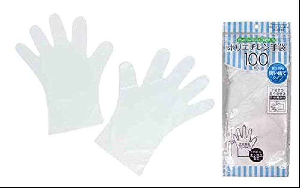幸運なスピン欠如使い捨て手袋 100P ポリエチレン手袋【介護用品】【衛生用品】7262