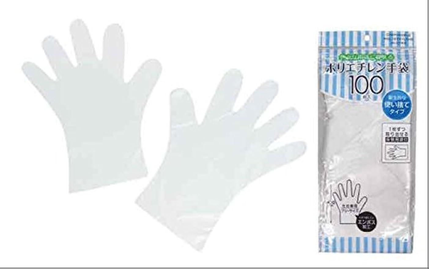 ヘルシーお祝い不純使い捨て手袋 100P ポリエチレン手袋【介護用品】【衛生用品】7262