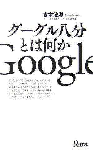 グーグル八分とは何か