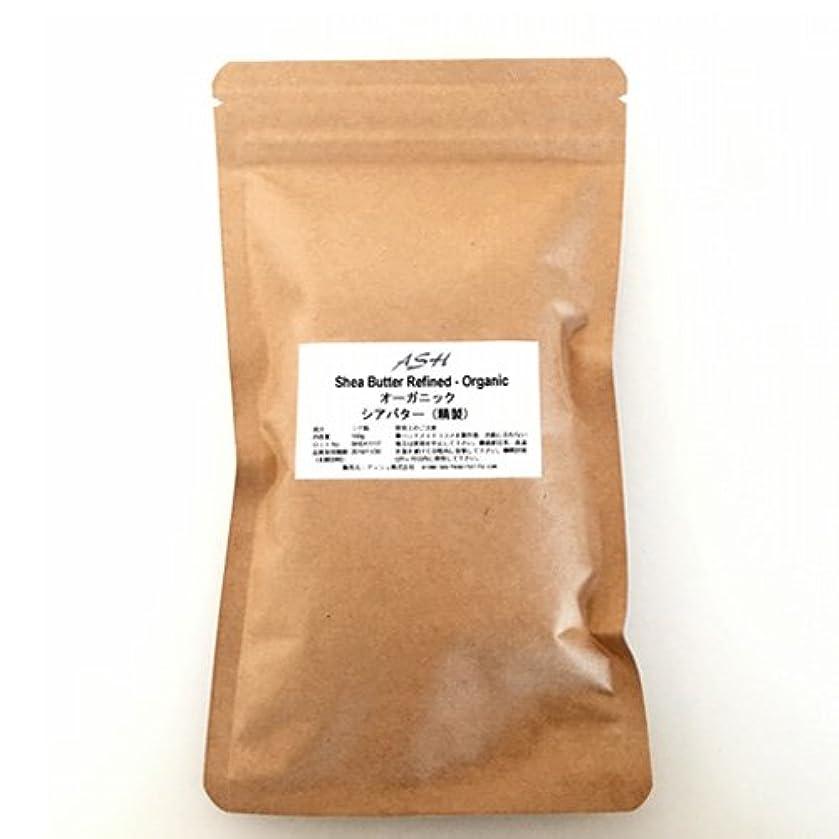 コウモリ疑い者溶かすシアバター (精製) オーガニック 100g 【無添加/植物性】