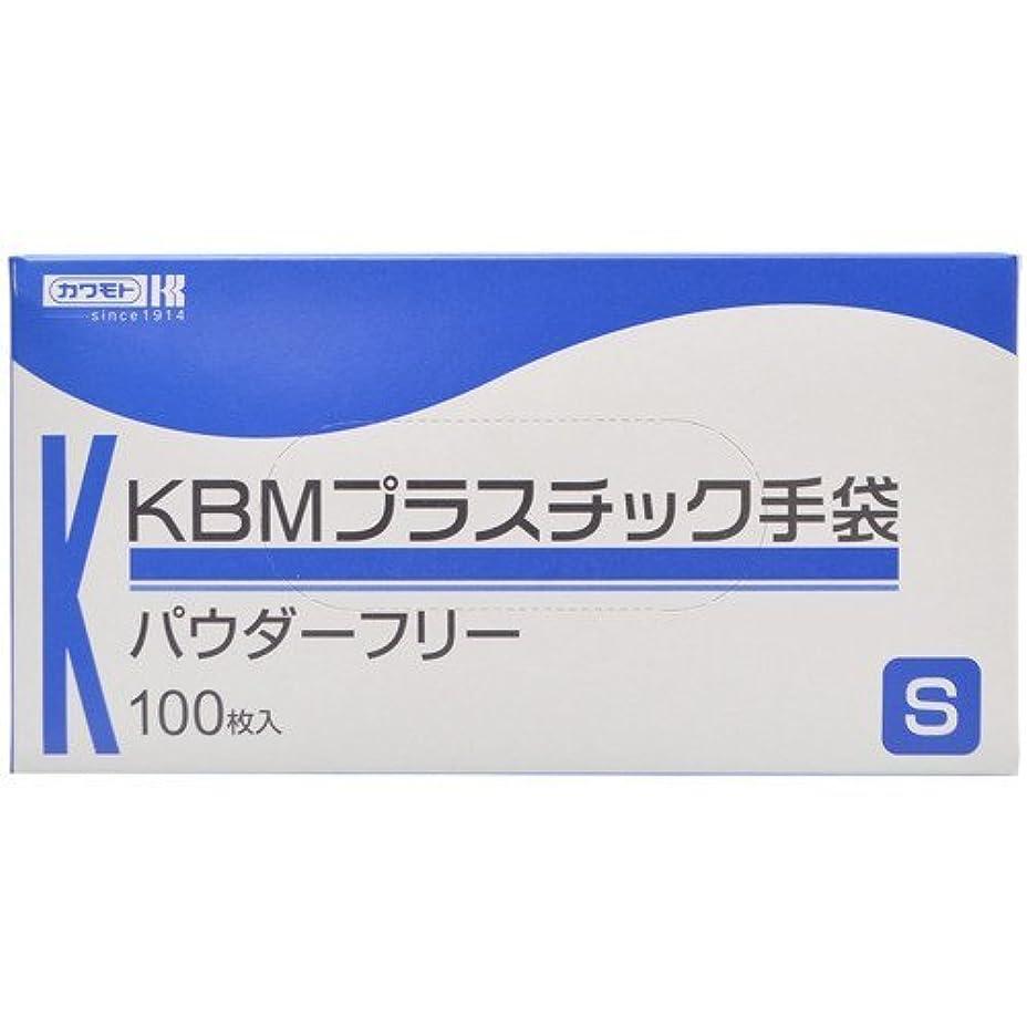 ポール厚くする通貨川本産業 KBMプラスチック手袋 パウダーフリー S 100枚入