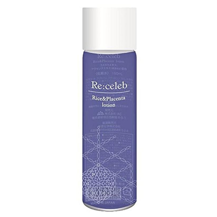 蜂姿を消す具体的にリセレブ 米ヌカ発酵熟成プラセンタ 化粧水 (150mL)