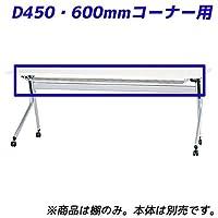 生興 テーブル STR型スタックテーブル D450・600コーナー用棚板(シルバーメタリック) STR-RT
