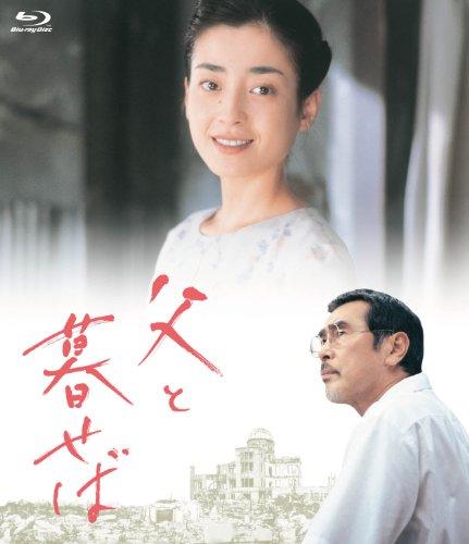 父と暮らせば Blu-Ray BOX【2枚組】