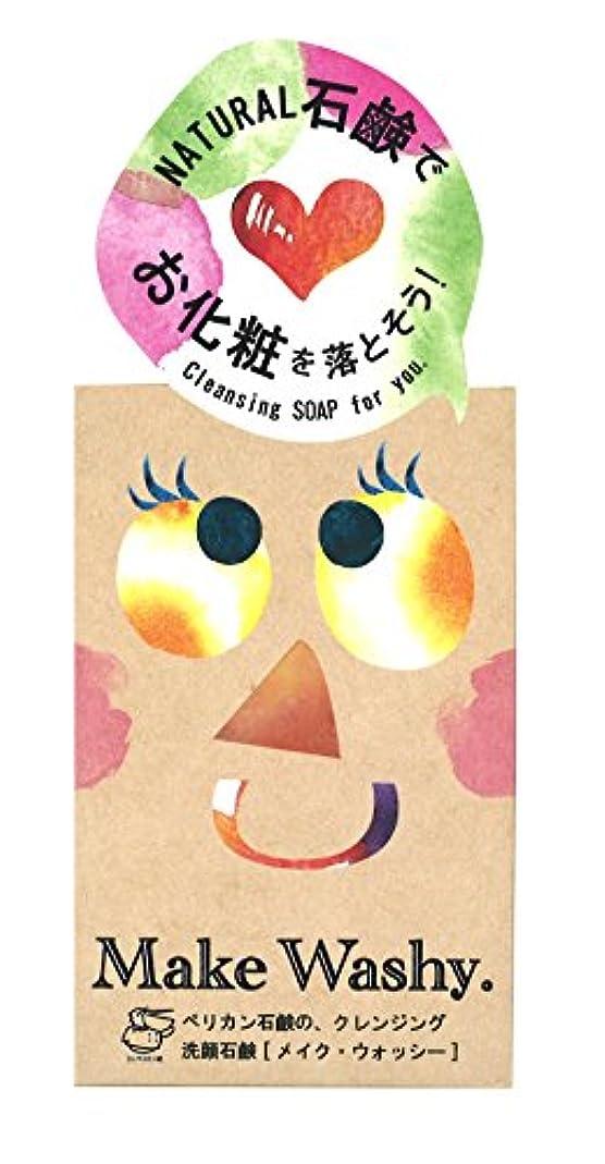 情報グラムラップトップペリカン石鹸 メイクウォッシー 洗顔石鹸