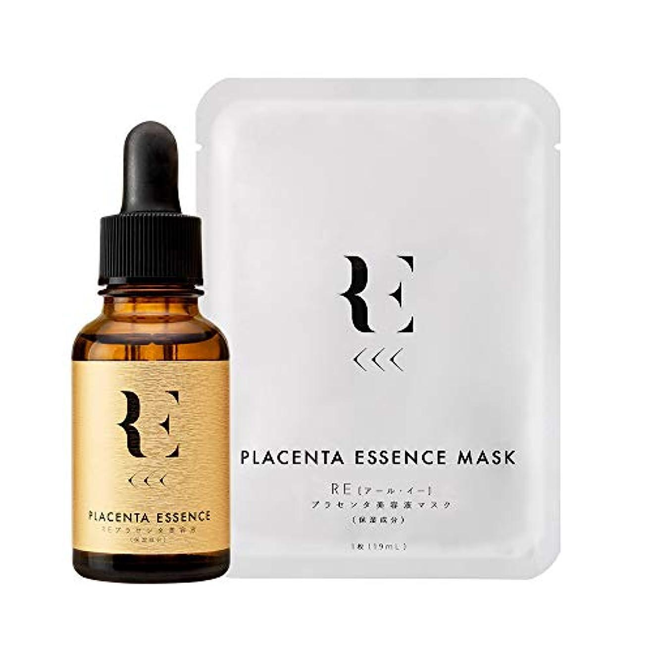 香り乱雑な認可RE プラセンタ 美容液 美容液マスク セット エイジングケア ヒト型幹細胞培養液