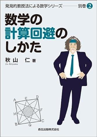 数学の計算回避のしかた (発見的教授法による数学シリーズ別巻2)