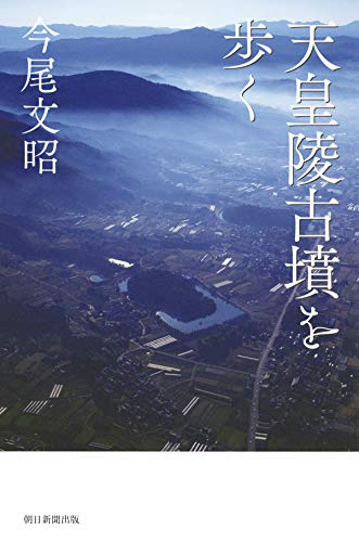 天皇陵古墳を歩く (朝日選書)