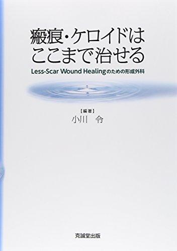 瘢痕・ケロイドはここまで治せる―Less‐Scar Wound Healingのための形成外科