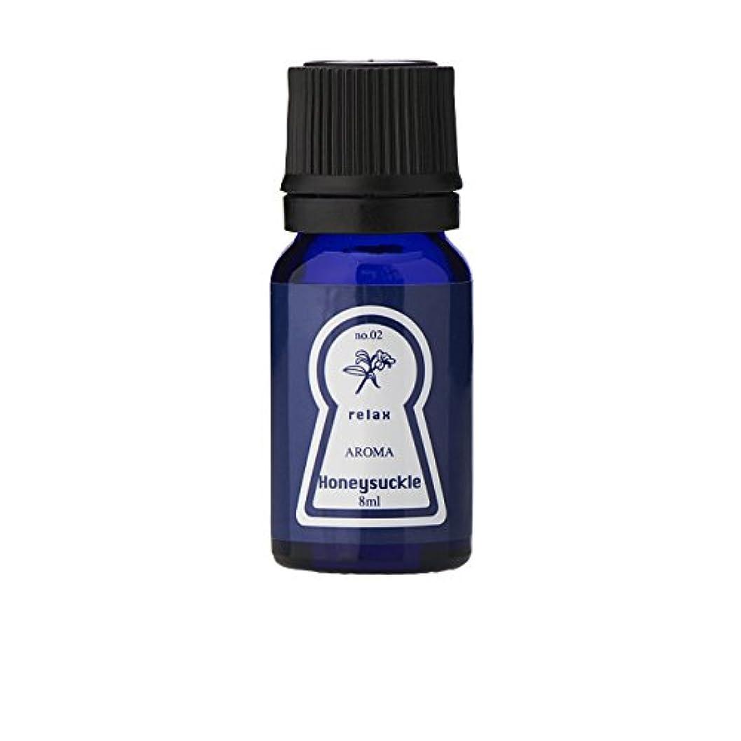 アソシエイト供給宿命ブルーラベル アロマエッセンス8ml ハニーサックル(アロマオイル 調合香料 芳香用)