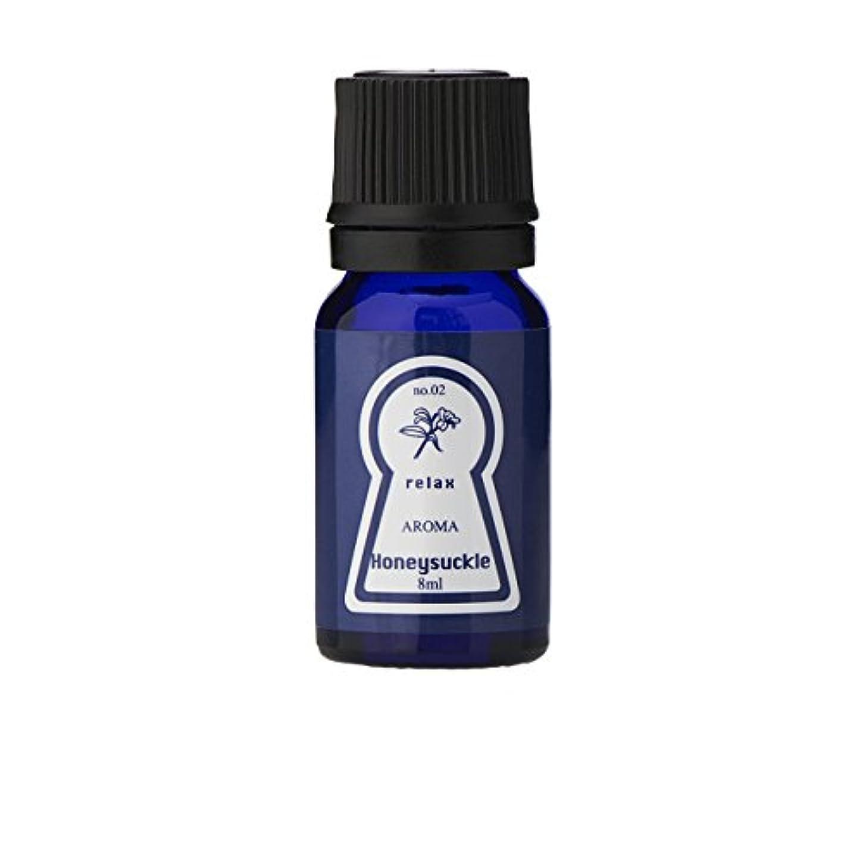 量努力する幸運なブルーラベル アロマエッセンス8ml ハニーサックル(アロマオイル 調合香料 芳香用)