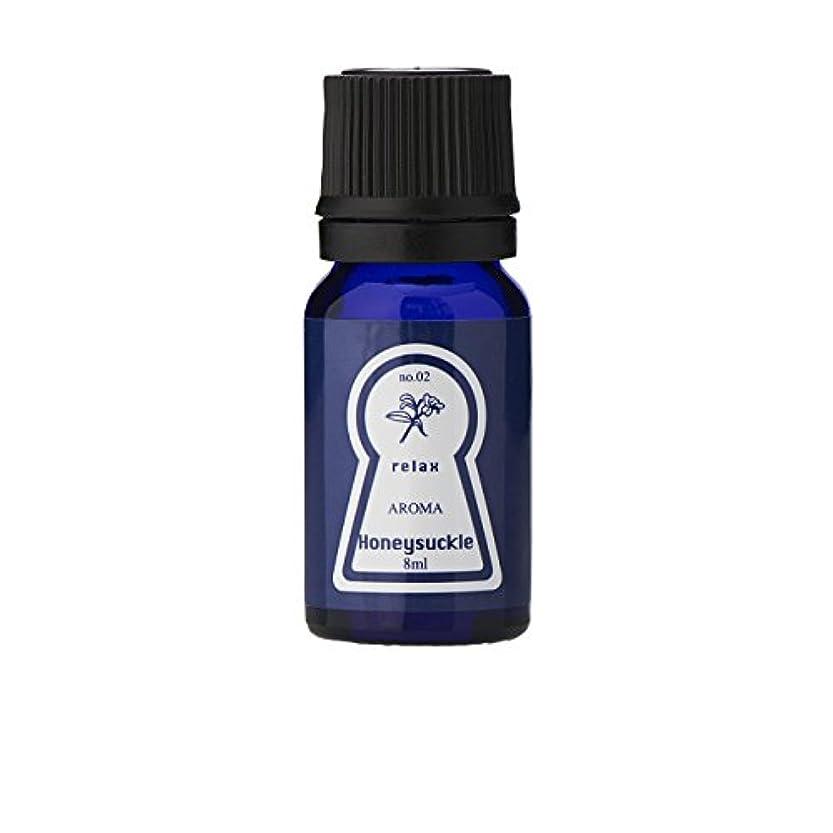 反抗注入する温帯ブルーラベル アロマエッセンス8ml ハニーサックル(アロマオイル 調合香料 芳香用)