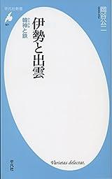 新書821伊勢と出雲 (平凡社新書)
