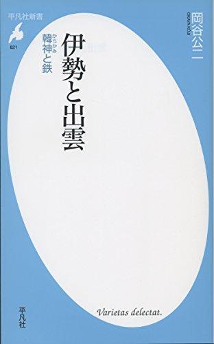 伊勢と出雲: 韓神(からかみ)と鉄 (平凡社新書 821)