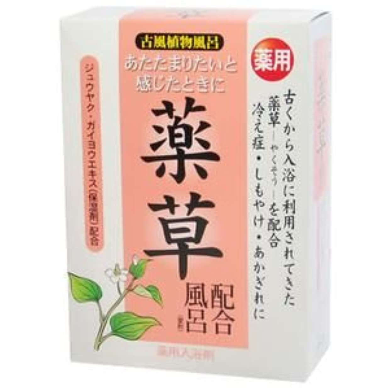 除外する昼間移行する古風植物風呂 薬草配合風呂 25g*5包