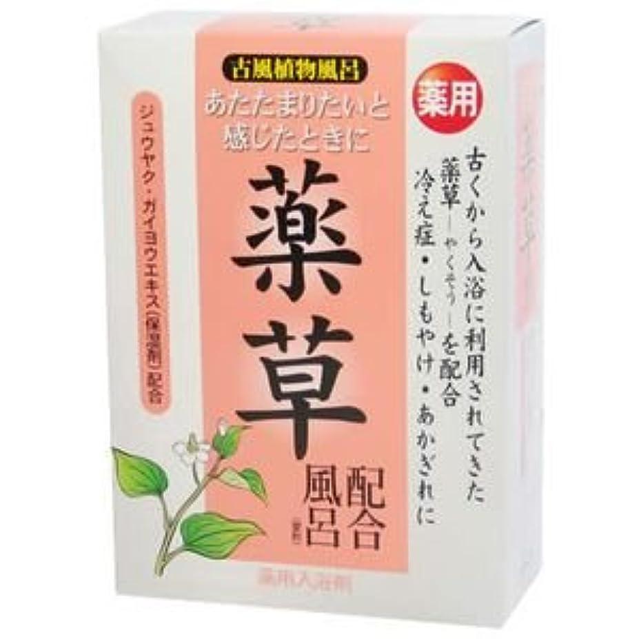 作りますデザート地震古風植物風呂 薬草配合風呂 25g*5包