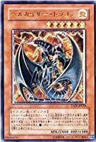 遊戯王 TAEV-JP019-UL 《ヘルカイザー・ドラゴン》 Ultimate